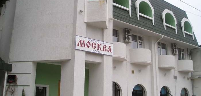 """Гостиница """"Москва"""" в Алуште"""