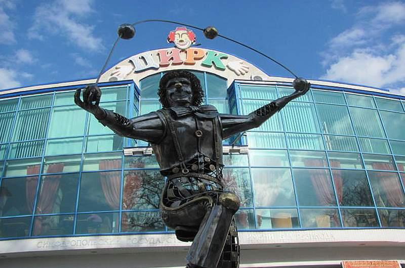 Цирк в Симферополе